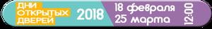 18 февраля 2018 в 12:00 День открытых дверей! Уральский социально-экономический институт
