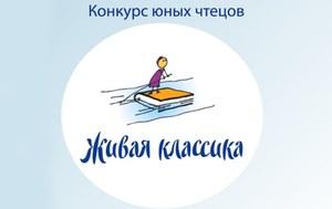 "26 марта 2018 года Конкурс ""Живая классика"""