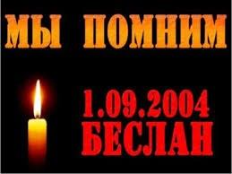 День солидарности в борьбе с терроризмом. 3 сентября – памятная дата трагедии в Беслане