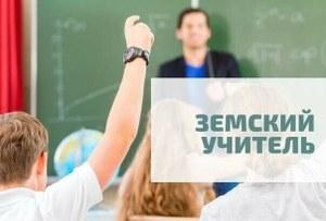 """Информация по проекту """"Земский учитель"""""""