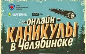 Проект «Онлайн-каникулы в Челябинске»