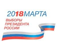 ВНИМАНИЕ!!! 18 марта 2018 года ВЫБОРЫ ПРЕЗИДЕНТА РОССИИ!
