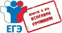 Внимание! Опубликованы нормативные документы о месте, сроках и порядке регистрации на ИТОГОВОЕ СОЧИНЕНИЕ